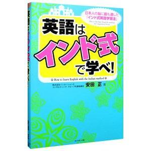 英語は「インド式」で学べ!/安田正