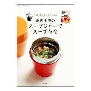 浜内千波のスープジャーでスープ革命/浜内千波