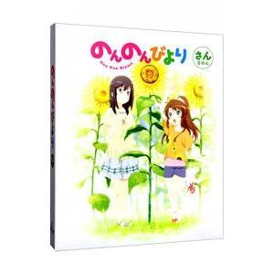 のんのんびより 第3巻  Blu-ray