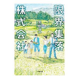起業のため会社を辞めた多岐川が訪れた故郷は、限界集落と言われる社会的な共同生活が困難な土地だった。彼...