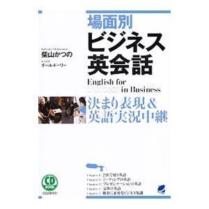 ■ジャンル:産業・学術・歴史 商業 ■出版社:ベレ出版 ■出版社シリーズ:CD BOOK ■本のサイ...