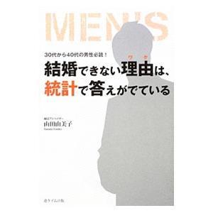 結婚できない理由(ワケ)は、統計で答えがでている/山田由美子(1958〜)
