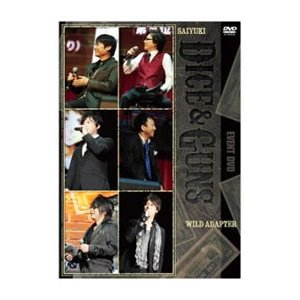 DVD/最遊記+WILD ADAPTER Dice&Guns/イベント