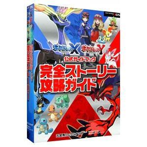 ポケモンX・Y公式ガイドブック完全ストーリー攻略ガイド/元宮秀介/ワンナップ|netoff