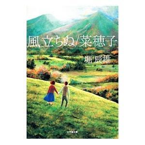 風立ちぬ/菜穂子/堀辰雄|netoff