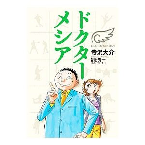 ■ジャンル:青年 ■出版社:小学館 ■掲載紙:ビッグコミックオリジナル ■本のサイズ:B6版 ■発売...
