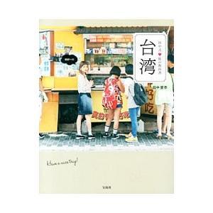 田中式〓旅の教科書台湾/田中里奈(1987〜)