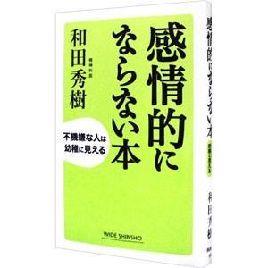 感情的にならない本/和田秀樹