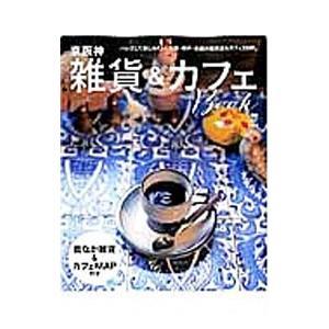 京阪神雑貨&カフェBook/京阪神エルマガジン社