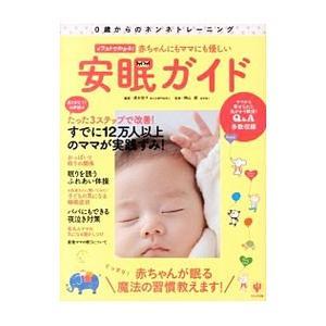 夜泣きに悩まされた編著者が元医療従事者の視点から夜泣きを探求・実践した、赤ちゃんがぐっすり眠る魔法の...
