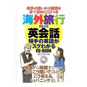 海外旅行ひとこと英会話相手の英語がスグわかるCD−BOOK /藤田英時