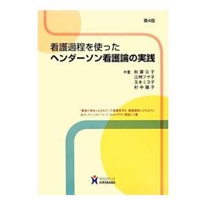 看護過程を使ったヘンダーソン看護論の実践/秋葉公子