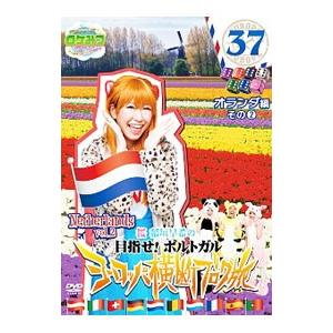 DVD/ロケみつ ザ・ワールド 桜 稲垣早希のヨーロッパ横断ブログ旅37 オランダ編その(2)