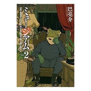 ミュージアム 2/巴亮介