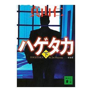 ハゲタカ 【新装版】(ハゲタカシリーズ1) 下/真山仁