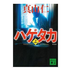 ハゲタカ 【新装版】(ハゲタカシリーズ1) 上/真山仁