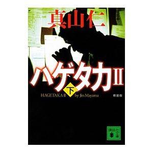 ハゲタカ2 【新装版】(ハゲタカシリーズ2) 下/真山仁