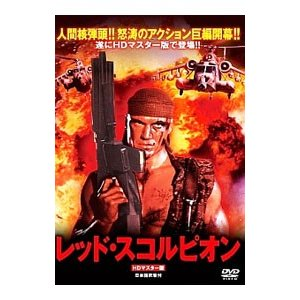 DVD/レッド・スコルピオン HDマスター版|netoff