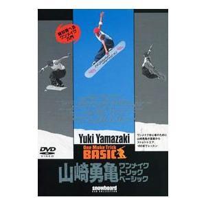 DVD/山崎勇亀 ワンメイクトリックベーシック|netoff