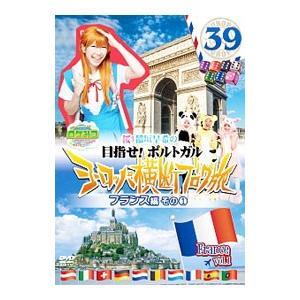 DVD/ロケみつ ザ・ワールド 桜 稲垣早希のヨーロッパ横断ブログ旅39 フランス編その(1)