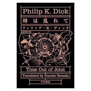 時は乱れて/フィリップ・K・ディック