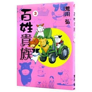 百姓貴族 3/荒川弘|netoff