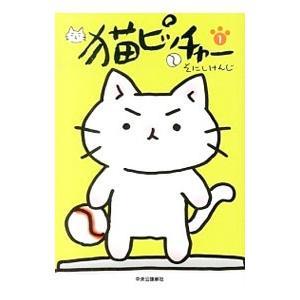 猫ピッチャー 1/そにしけんじ|netoff