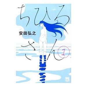 ちひろさん 1/安田弘之|netoff