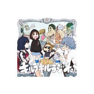 ラジオCD「キルラキルラジオ」Vol.1|netoff