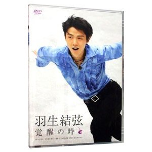DVD/羽生結弦「覚醒の時」