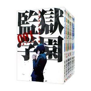 監獄学園 (全28巻セット)/平本アキラ|netoff