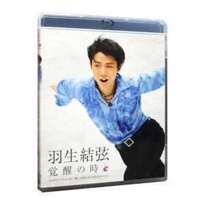 【Blu-ray】羽生結弦「覚醒の時」の関連商品5