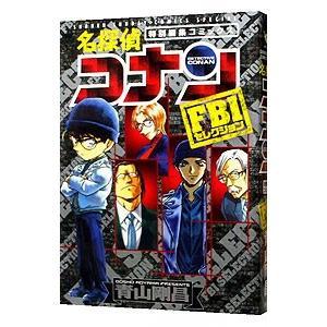名探偵コナン・FBIセレクション/青山剛昌|netoff
