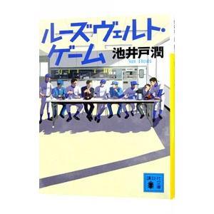 ルーズヴェルト・ゲーム/池井戸潤 netoff