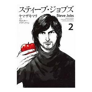 スティーブ・ジョブズ 2/ヤマザキマリ|netoff