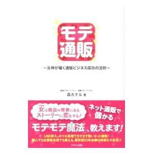 モテ通販/森カナル