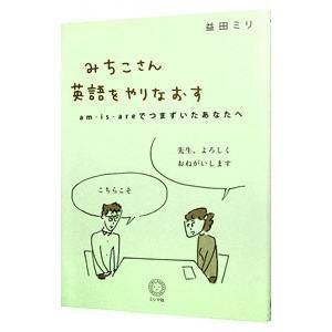 みちこさん英語をやりなおす am・is・areでつまずいたあなたへ/益田ミリ