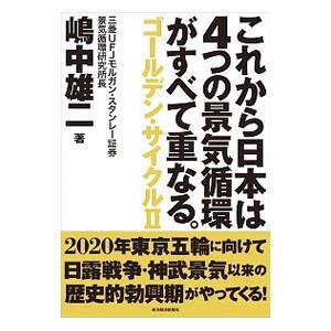 日本経済は、高度成長期のいざなぎ景気時の1967年以来46年振りに、短期・中期・長期・超長期の景気サ...