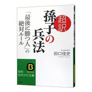 超訳孫子の兵法「最後に勝つ人」の絶対ルール/田口佳史 netoff