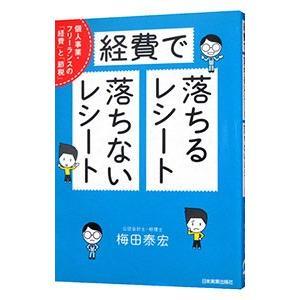 ■ジャンル:ビジネス 税金 ■出版社:日本実業出版社 ■出版社シリーズ: ■本のサイズ:単行本 ■発...