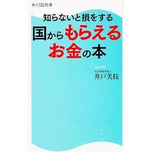 ■ジャンル:政治・経済・法律 社会その他 ■出版社:KADOKAWA ■出版社シリーズ:角川SSC新...