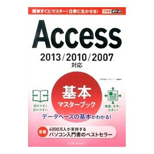 Access 2013/2010/2007対応基本マスターブック/広野忠敏