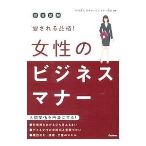 愛される品格!女性のビジネスマナー/日本サービスマナー協会