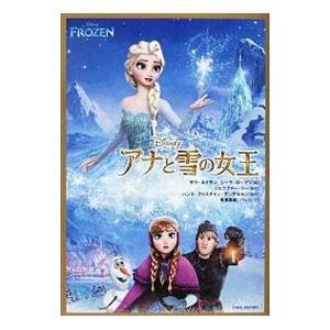 アナと雪の女王/AndersenHans Christian
