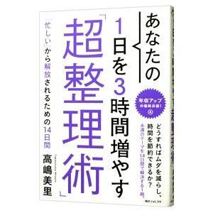 ■ジャンル:ビジネス 企業・経営 ■出版社:KADOKAWA ■出版社シリーズ:角川フォレスタ ■本...