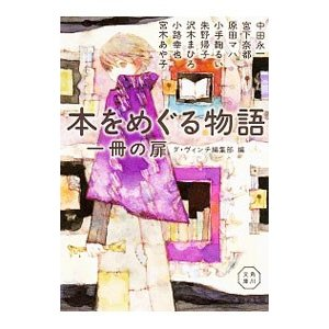 本をめぐる物語/中田永一