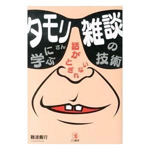タモリさんに学ぶ話がとぎれない雑談の技術/難波義行