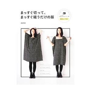 まっすぐ切って、まっすぐ縫うだけの服/添田有美