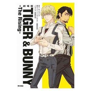 劇場版TIGER&BUNNY−The Rising−/サンライズ