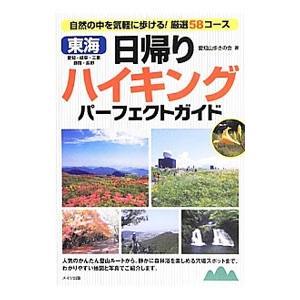東海日帰りハイキングパーフェクトガイド/愛知山歩きの会